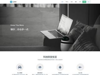 科技公司响应式网站模板