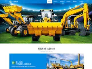 工程机械设备挖掘机网站模板