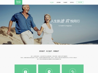 医疗保健网站模板