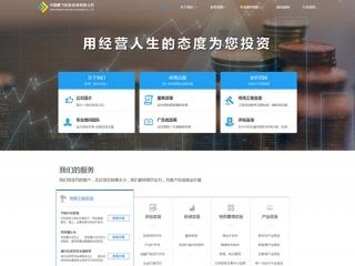 投资网站模板
