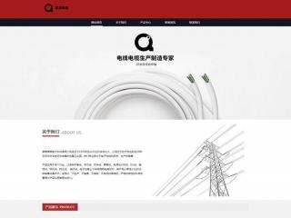 电线电缆网站模板
