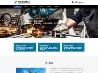 工业网站模板