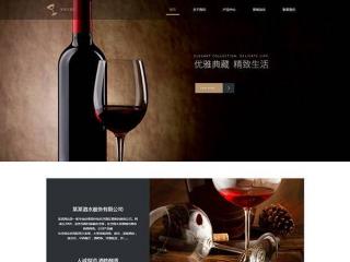 酒业网站模板