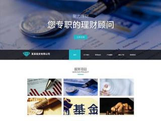 投资理财网站模板