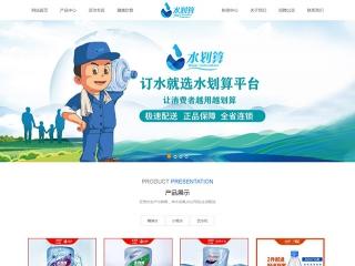桶装水配送/送水公司网站