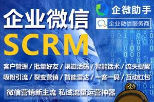传统企业陷入数字化转型焦虑,SCRM工具如何助力私域布局?