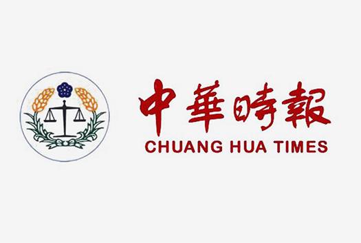大型新闻门户网站建设-中华时报