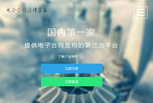 O2O互联网法律服务项目平台上线