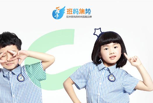班妈集势服饰企业网站正式上线