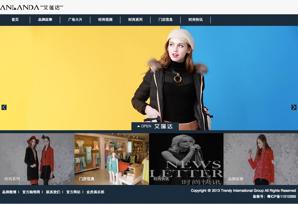 服装企业网站建设