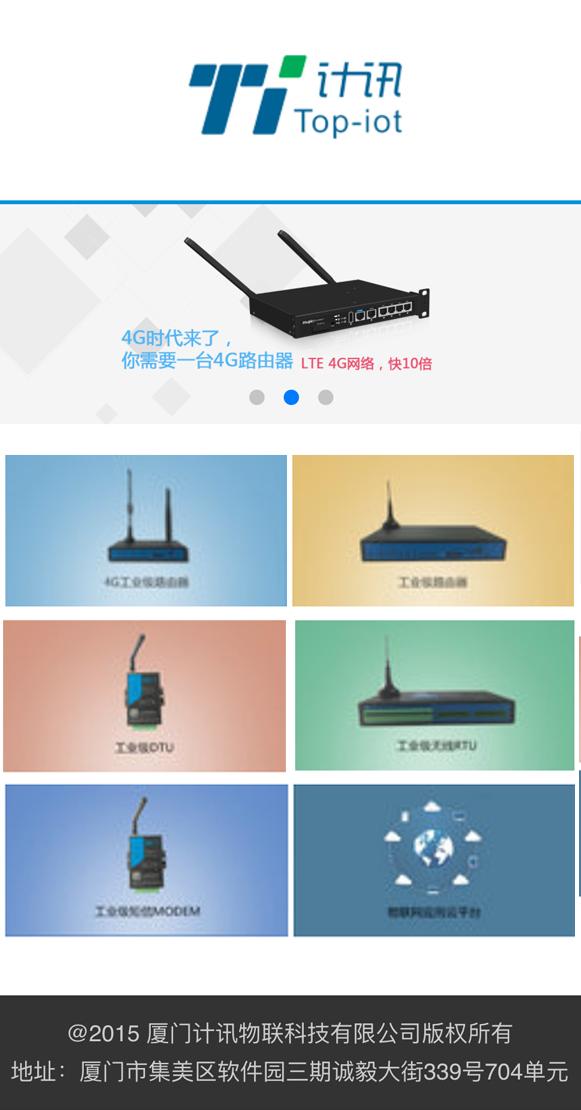 厦门计讯物联科技手机网站上线