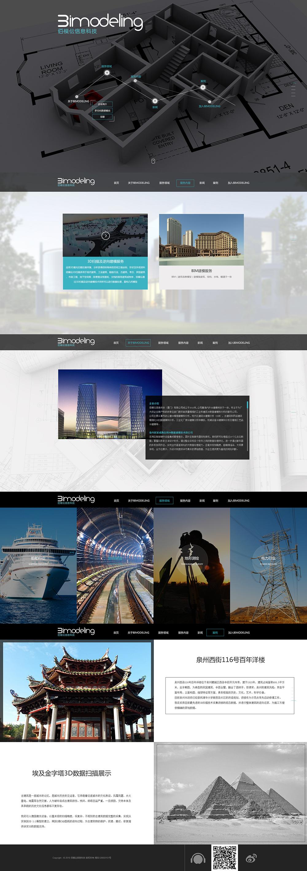 佰模伝科技公司网站建设