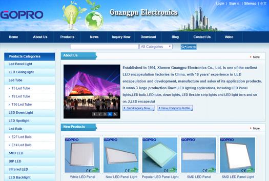 光莆集团公司网站建设