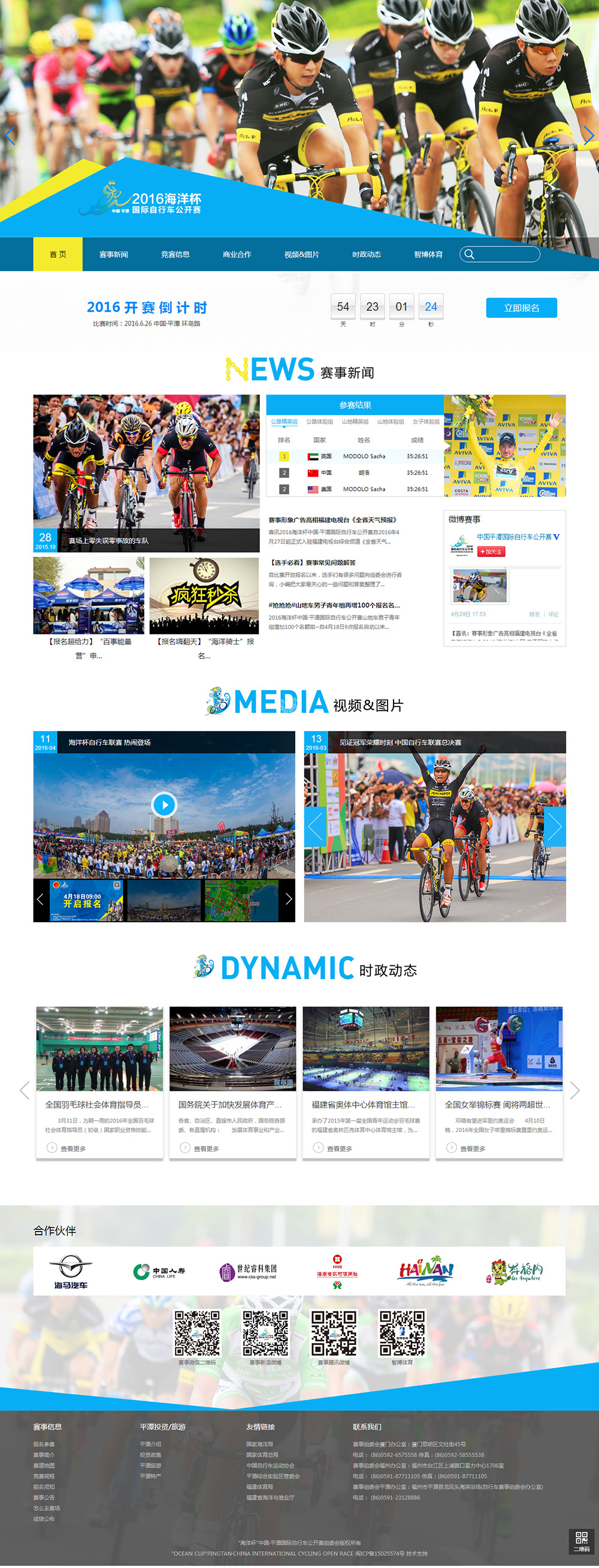 自行车赛网站设计