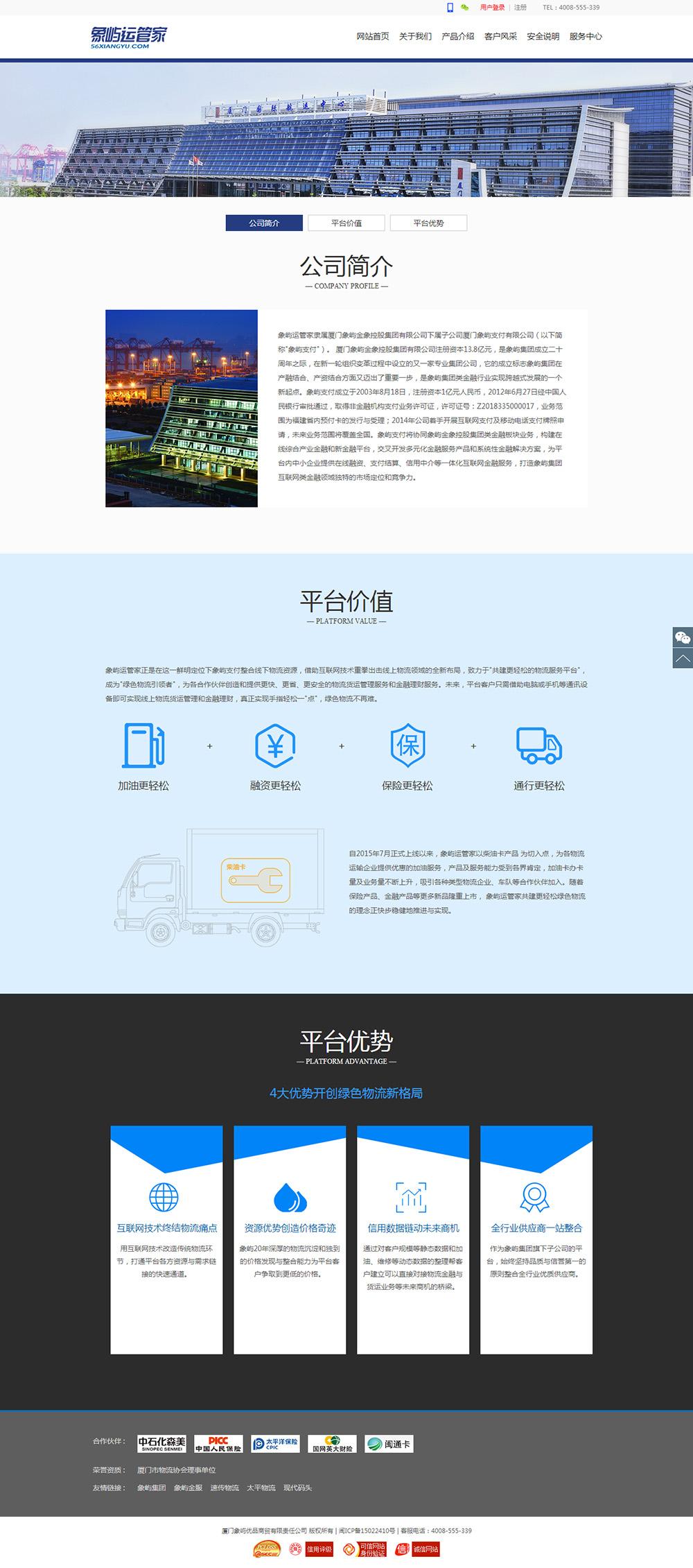 响应式网站设计