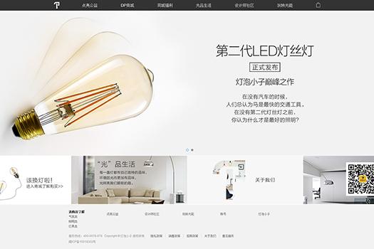 照明科技商城网站建设
