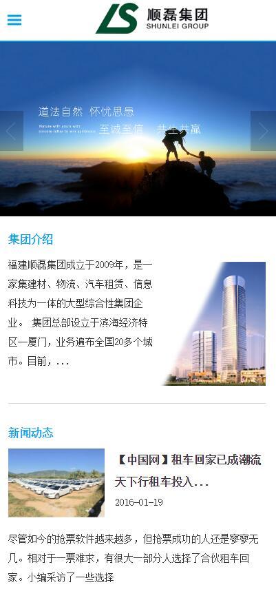 福建顺磊集团网站建设