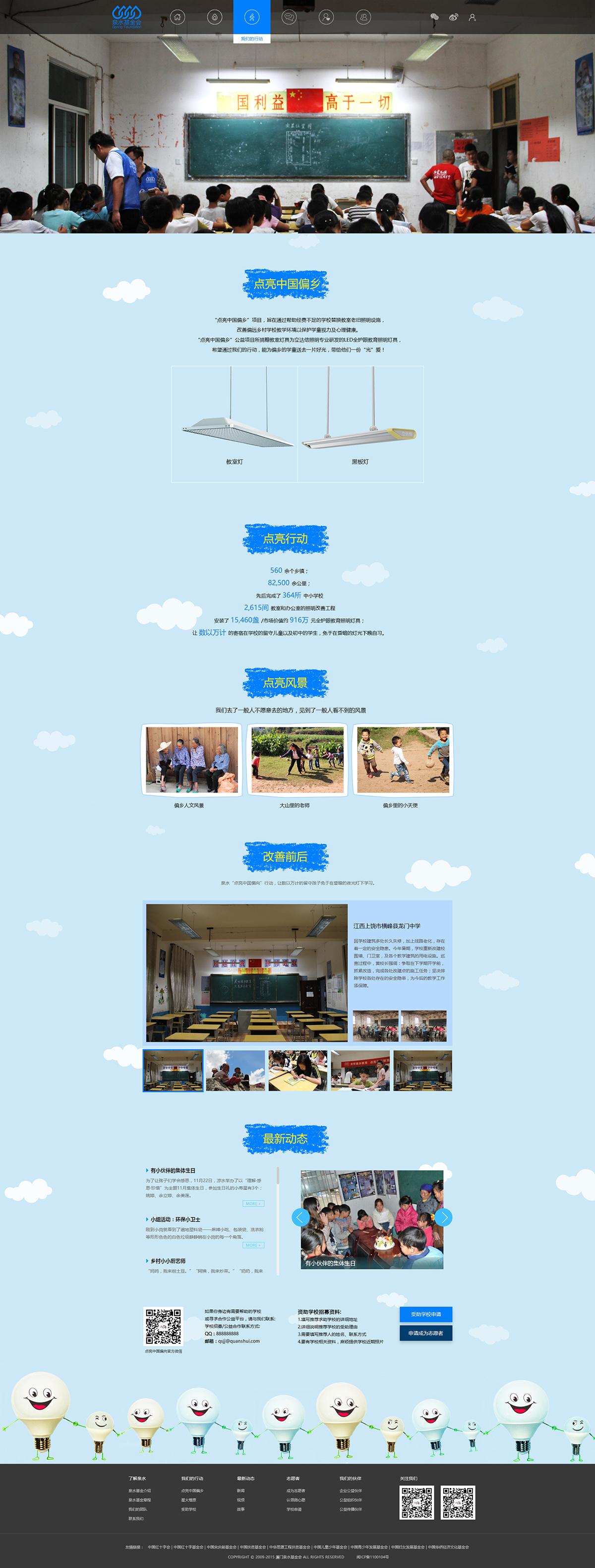慈善网站建设