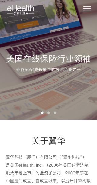 翼华科技-响应式网站建设