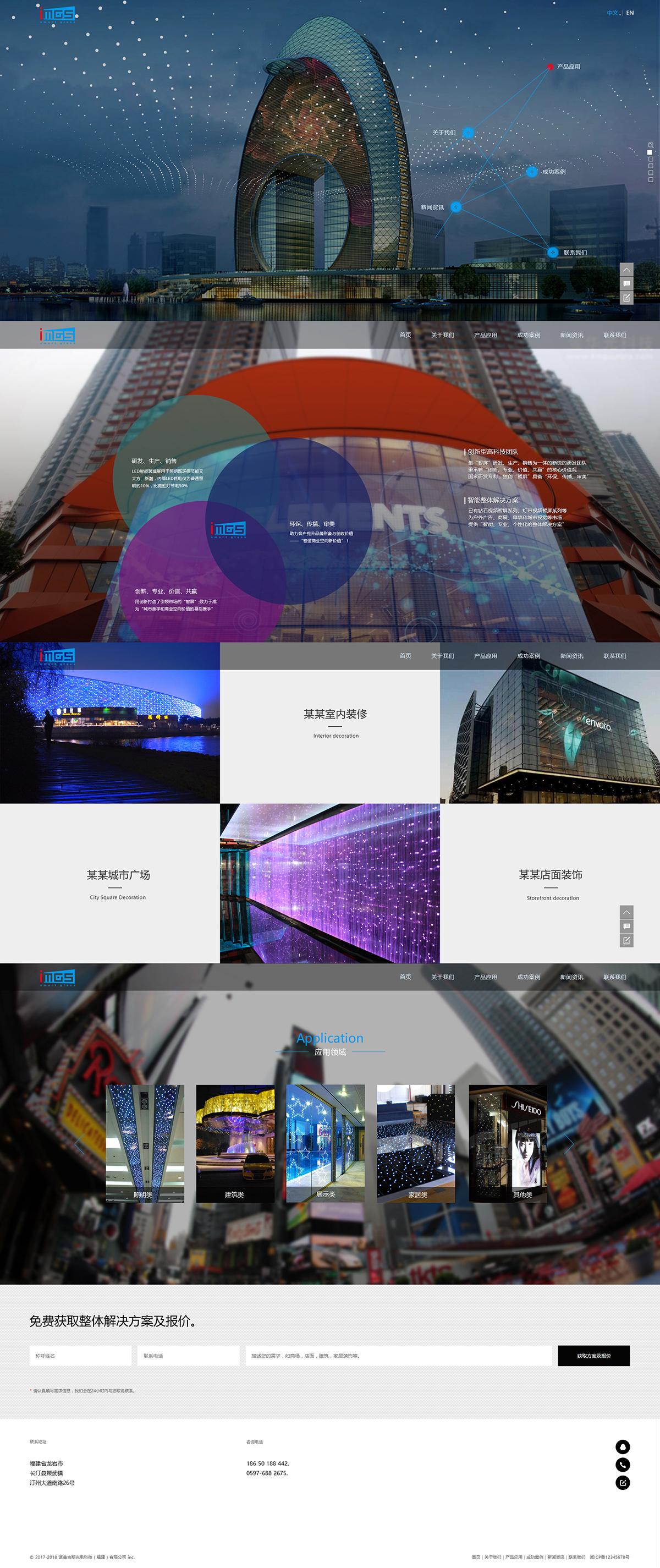 LED网站建设