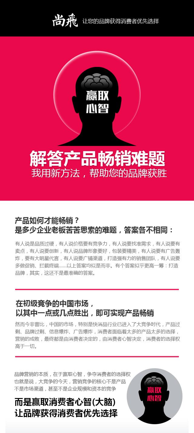 尚飞品牌营销网站手机版