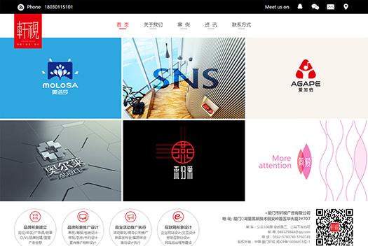 軒視设计公司网站建设