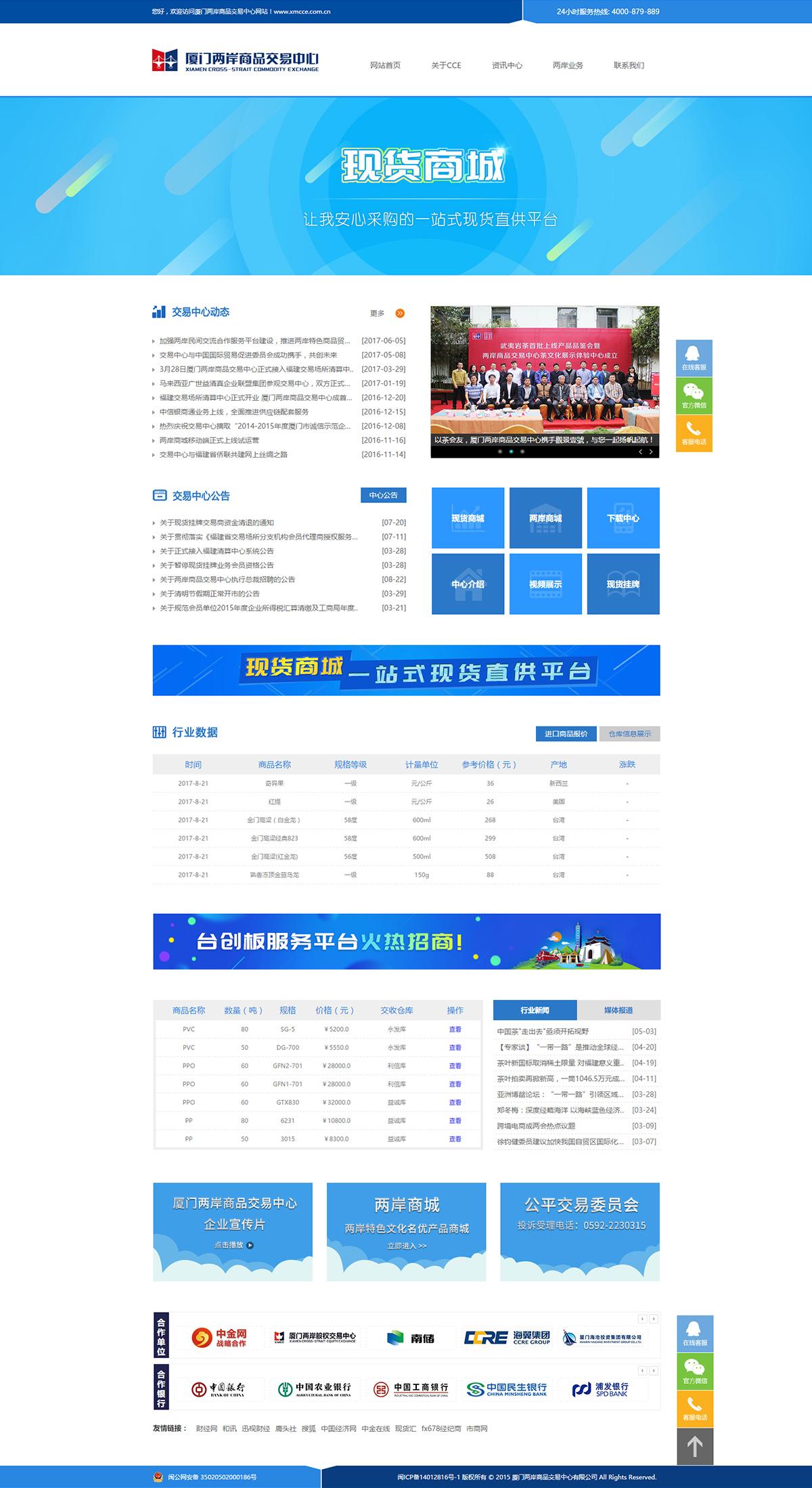 两岸商品网站建设