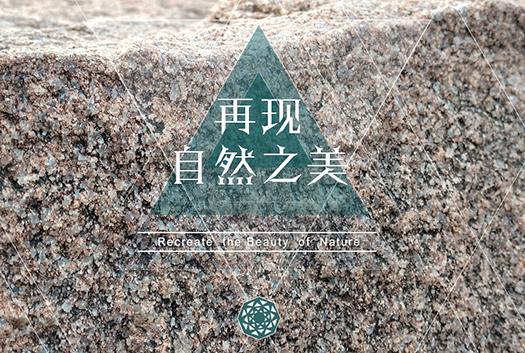 丰泰石业网站设计