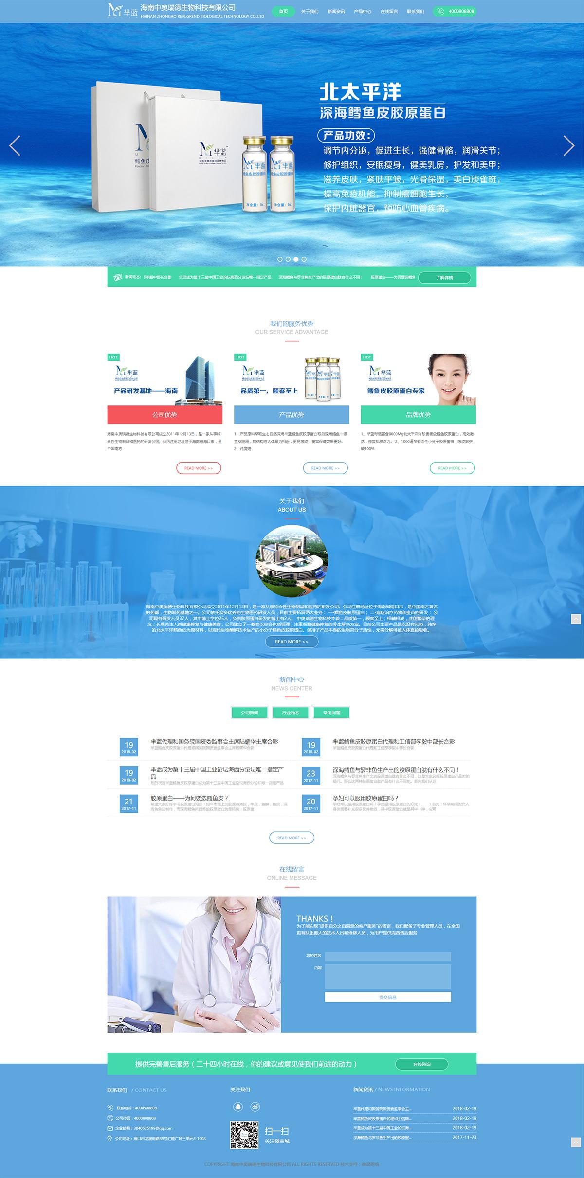 生物科技公司网站建设