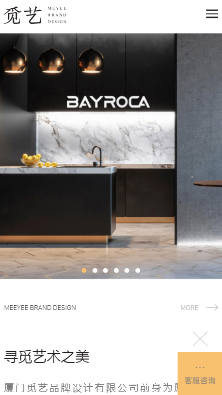 觅艺品牌网站设计