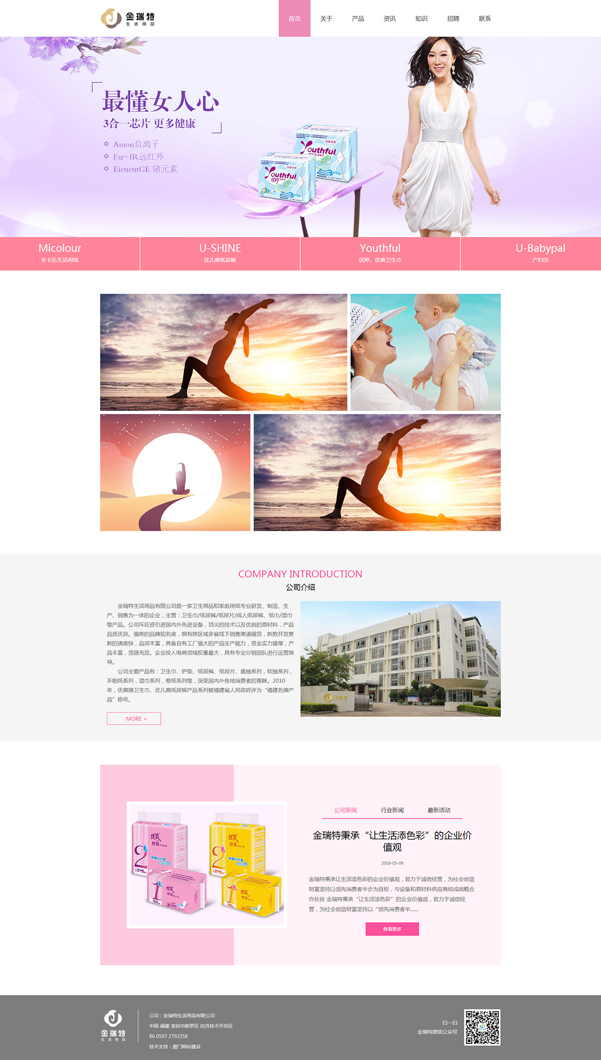 生活用品网站建设