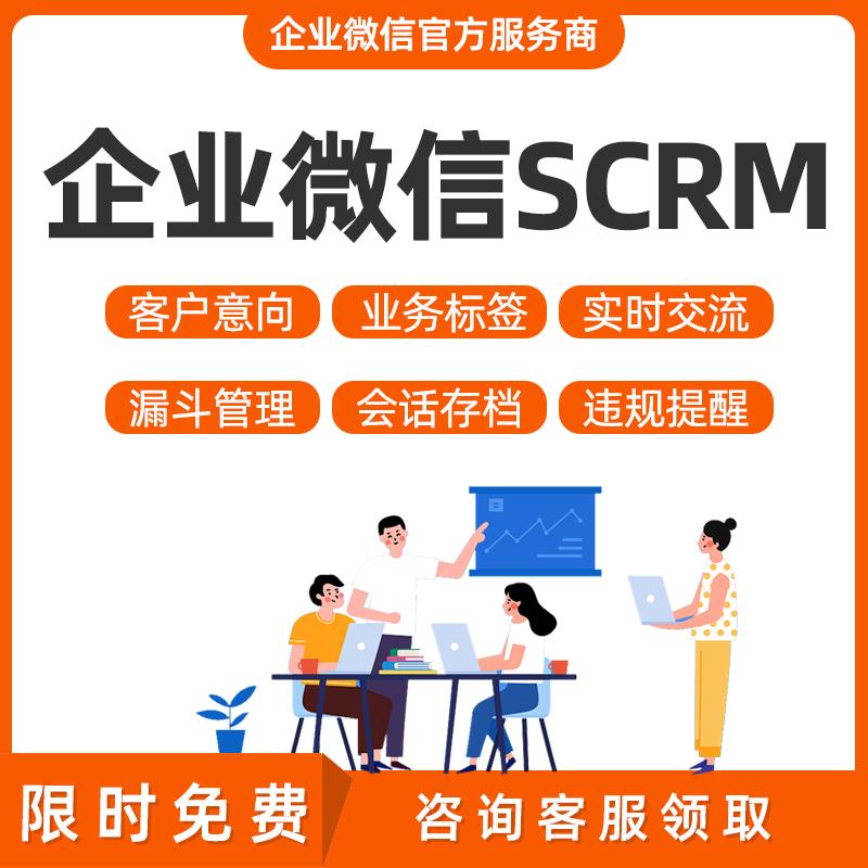 立足企业微信,轻量化客户管理维品企微管家SCRM系统上线