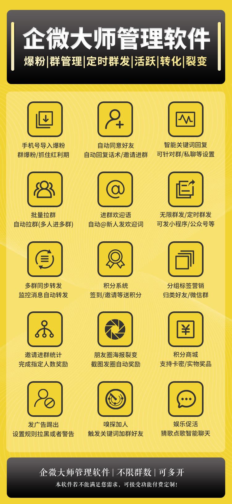 企业微信批量添加好友、添加客户、导入客户等