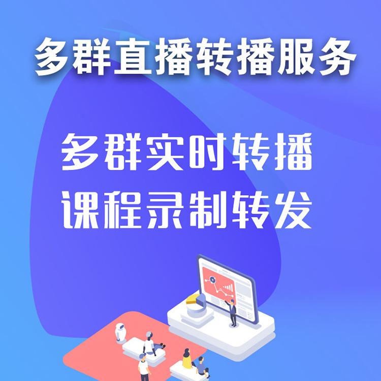 微信群多群直播软件•同步大师微信转播软件